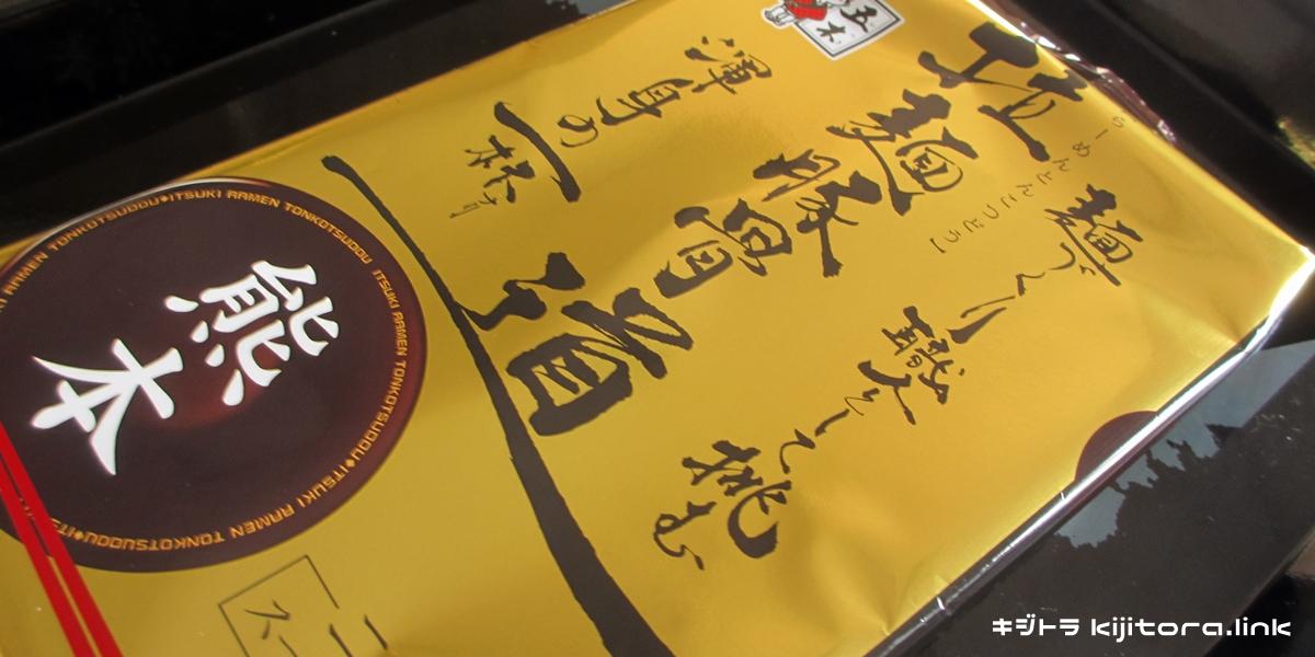 五木 拉麺豚骨道 アイキャッチ