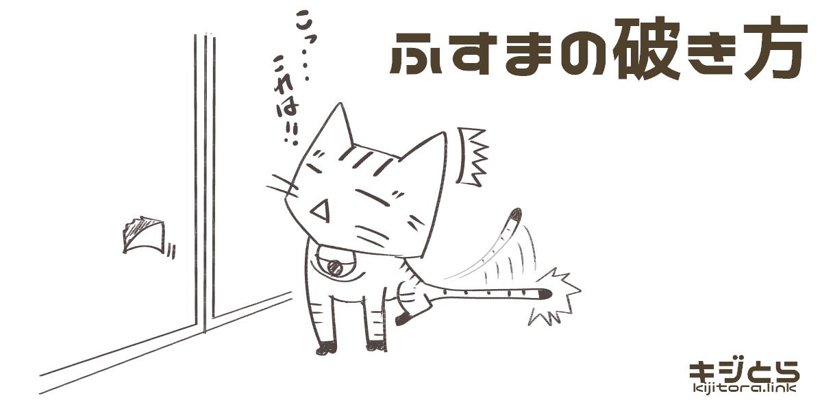 襖を破く猫のイラスト(ターゲットロック編)
