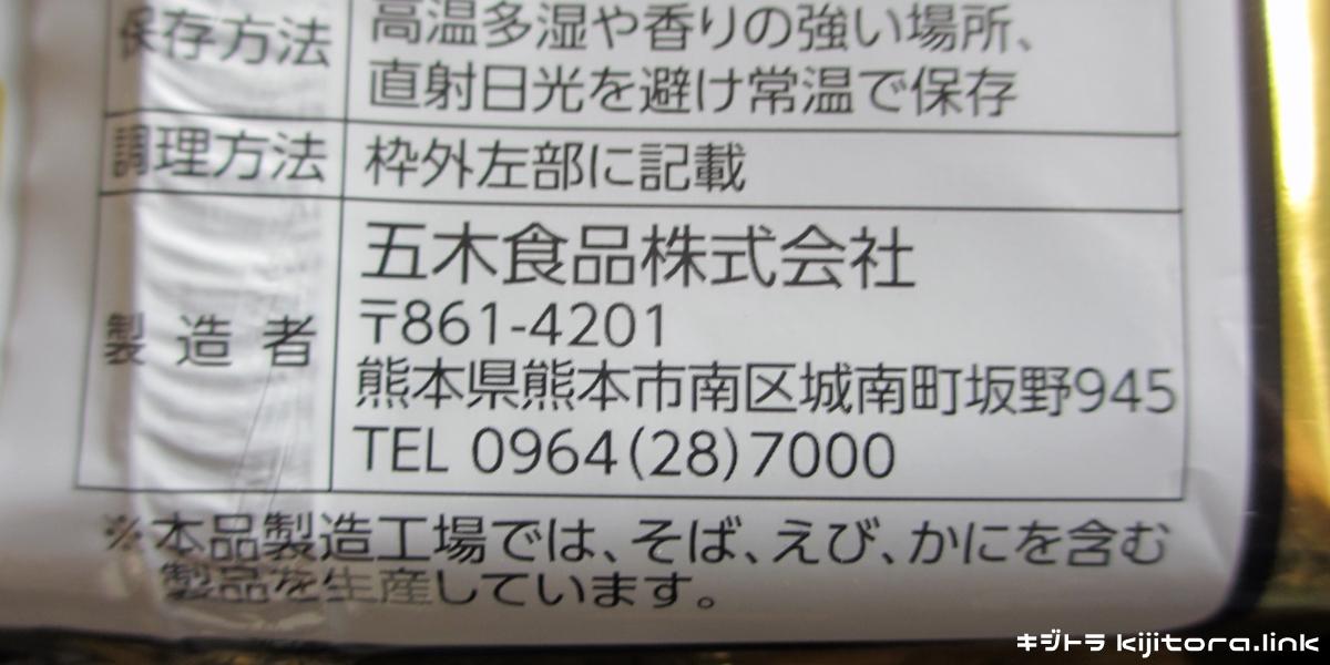 五木 拉麺豚骨道 製造業者