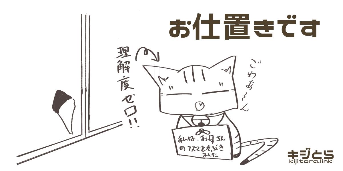 襖を破く猫のイラスト(お仕置き中)