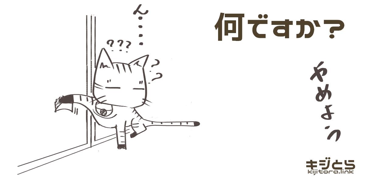 襖を破く猫のイラスト(何ですか?)