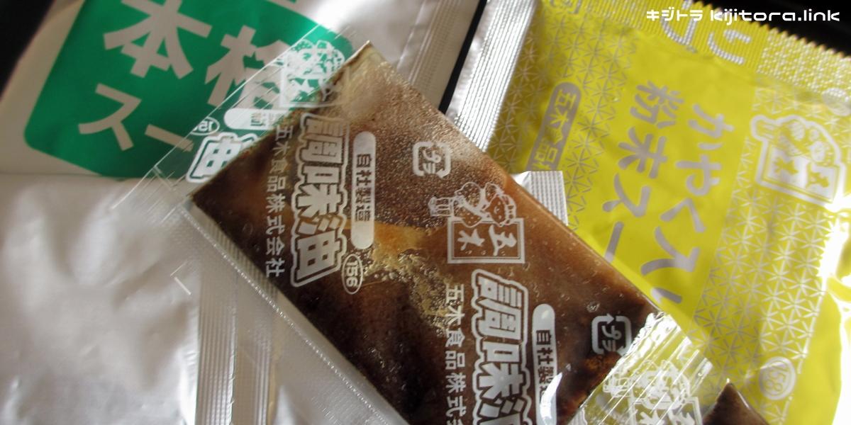 五木 拉麺豚骨道 調味料