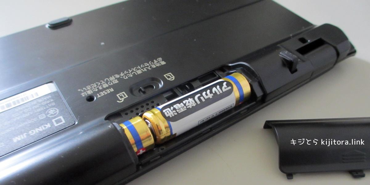 ポメラDM100(電池)