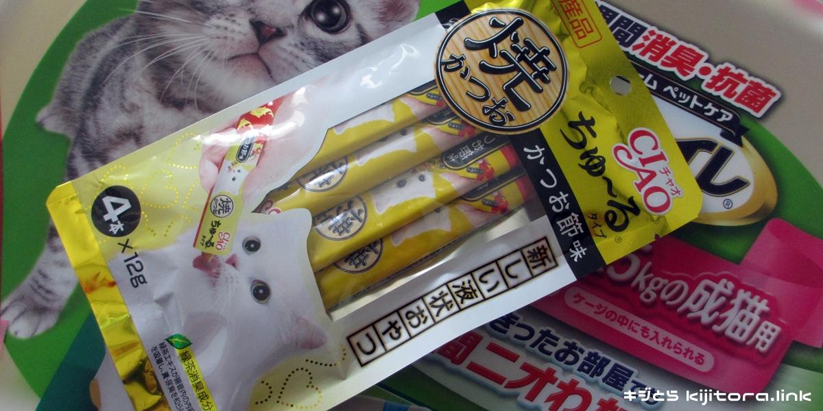 ちゅ~る(かつお節味)