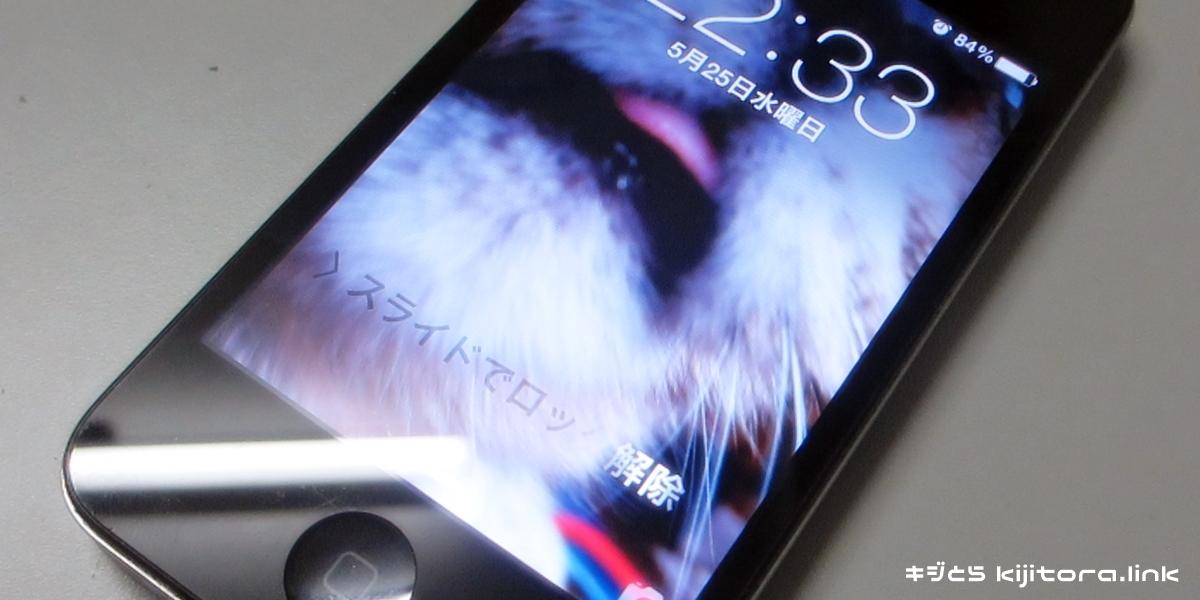 iPhone4 二枚目