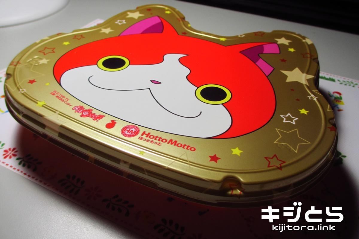 猫専用!ジバニャン弁当2