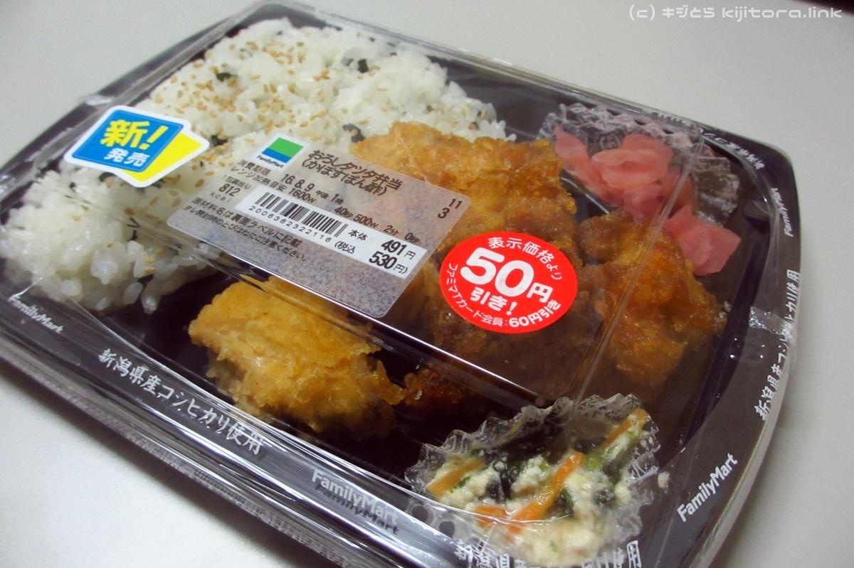 2016_08_08 ファミマ おろしタツタ弁当(かぼすぽん酢)(1)