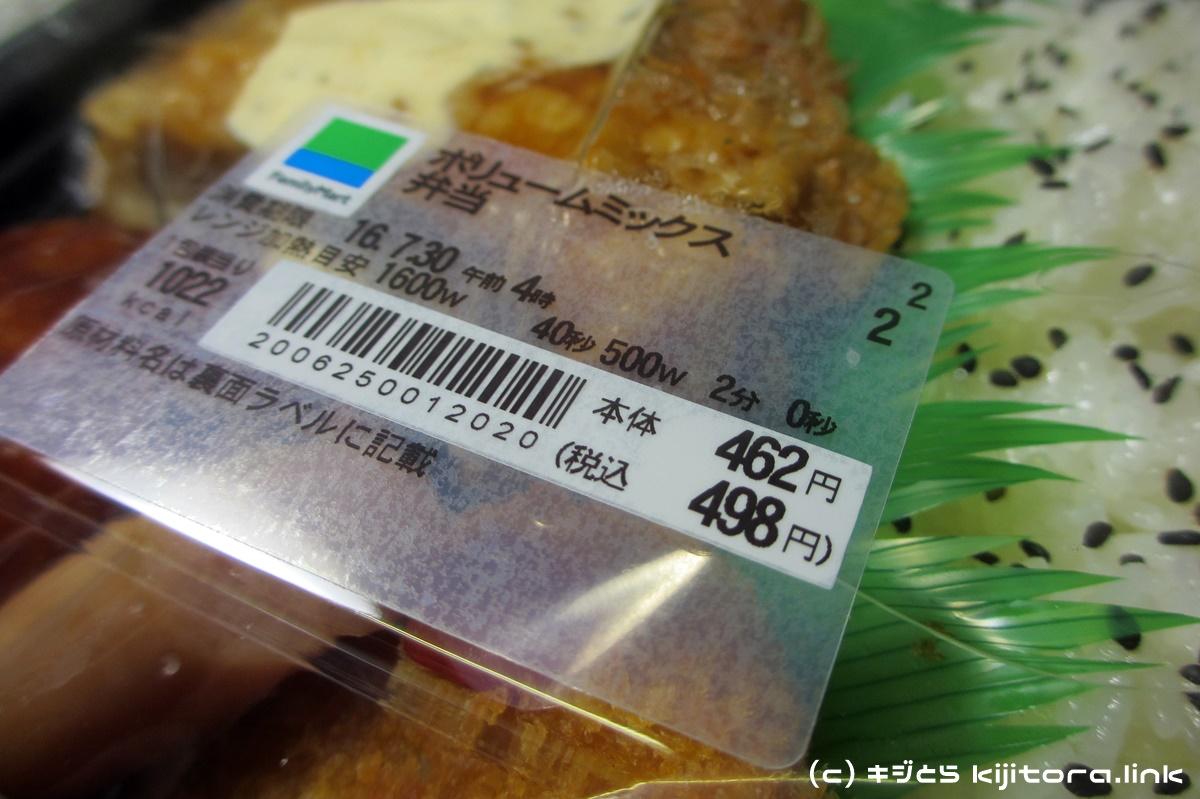 ファミマ ボリュームミックス弁当(価格)