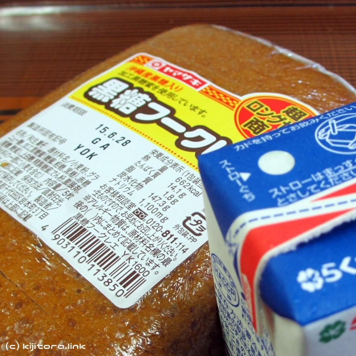 ヤマザキ黒糖フークレエと牛乳
