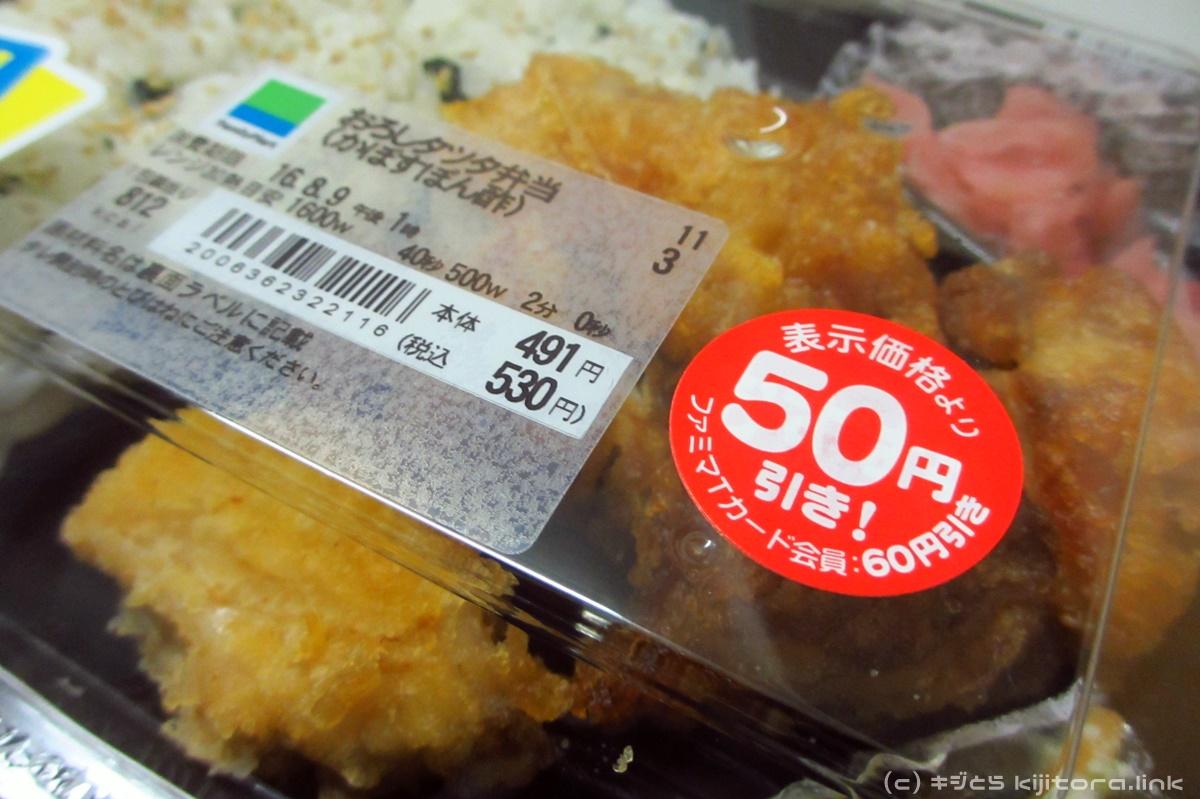 2016_08_08 ファミマ おろしタツタ弁当(かぼすぽん酢)(2)