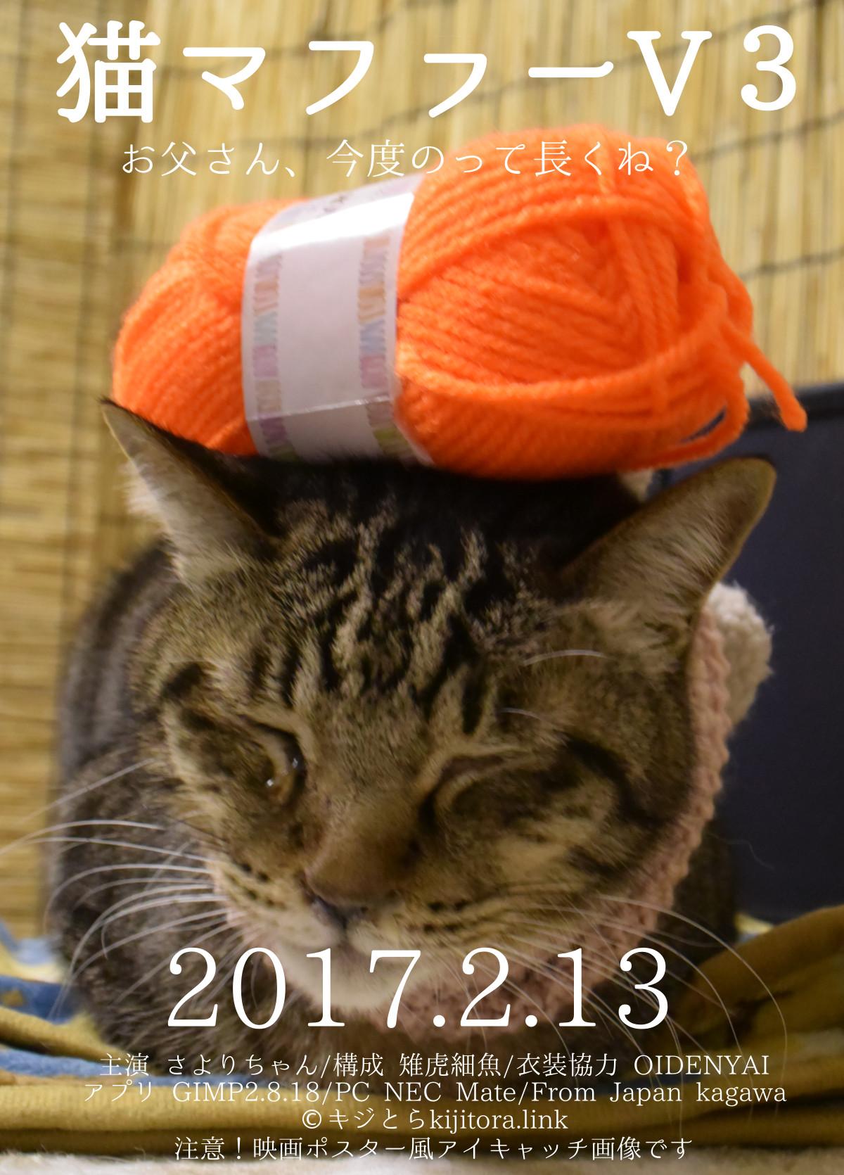 お父さんの猫マフラーV3!毛糸はミーツの「プリン アクリル 並太」