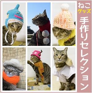 SFC 猫グッス手作りコレクション