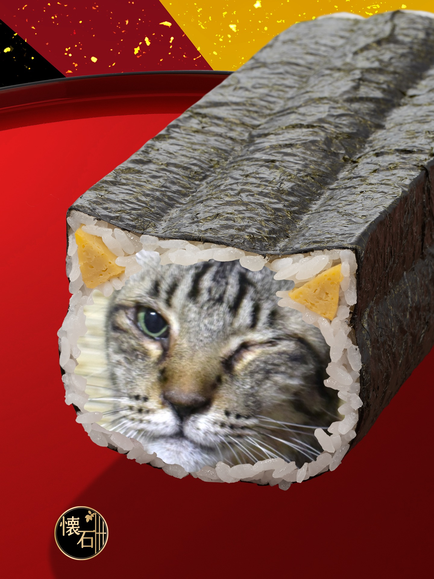 猫の恵方巻き