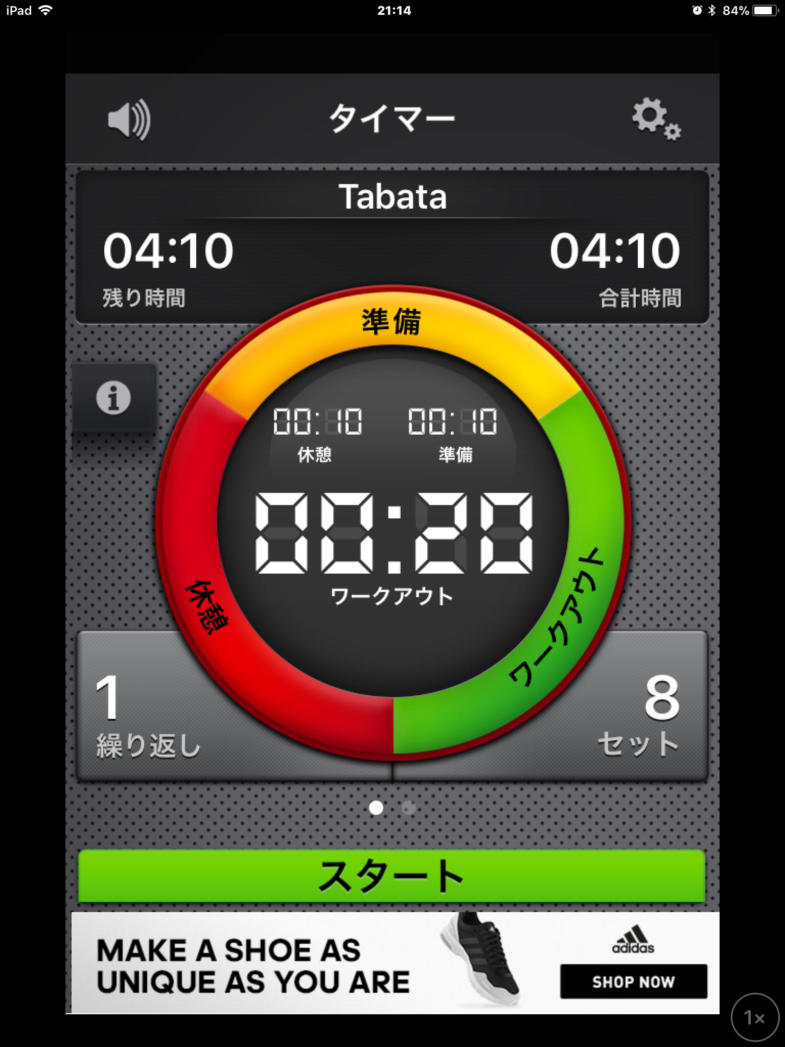 タバタ式アプリ