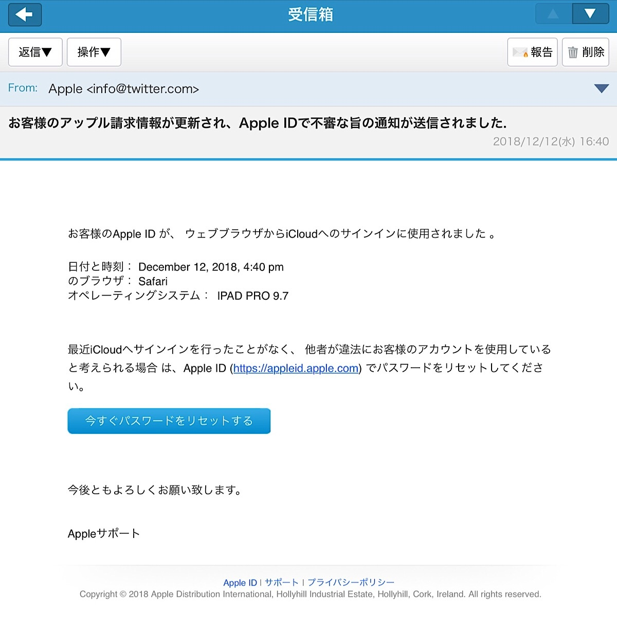 お客様のアップル請求情報が更新され、Apple IDで不審な旨の通知が送信されました.