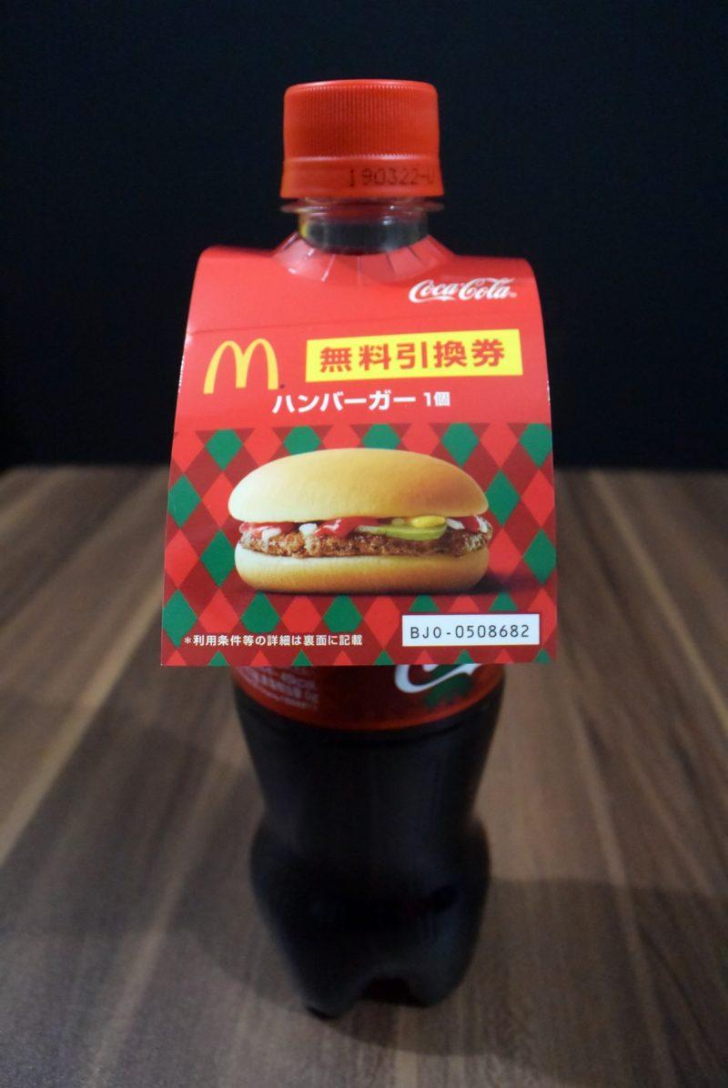 コーラのおまけはマックのハンバーガー