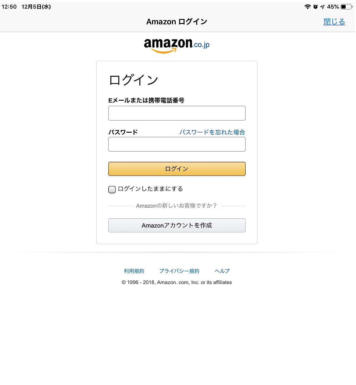 Amazon詐欺画面