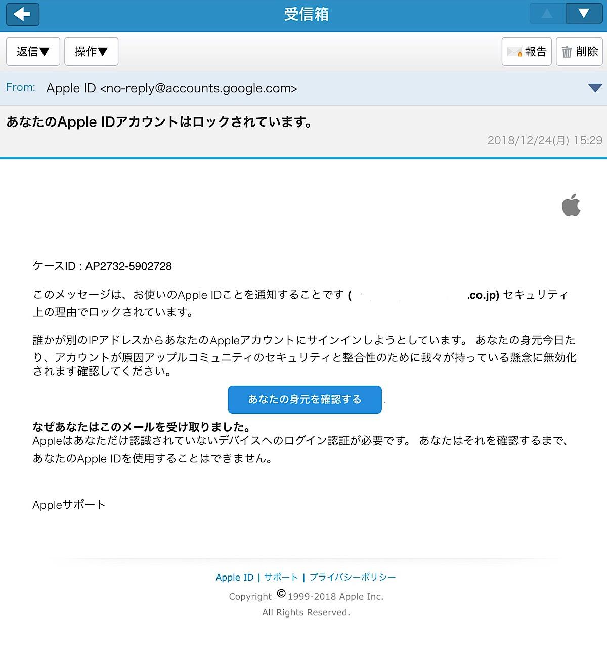 あなたのApple IDアカウントはロックされています。