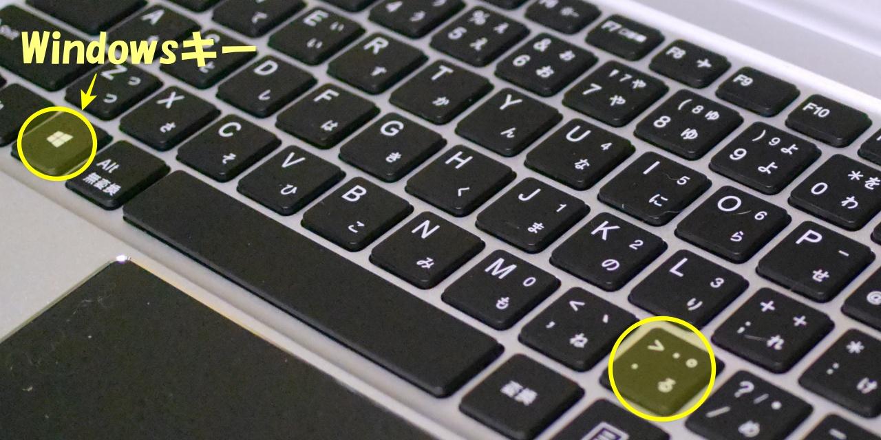 パソコンから絵文字を入力するショートカットキー