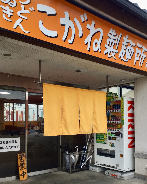 こがね製麺所(玄関)