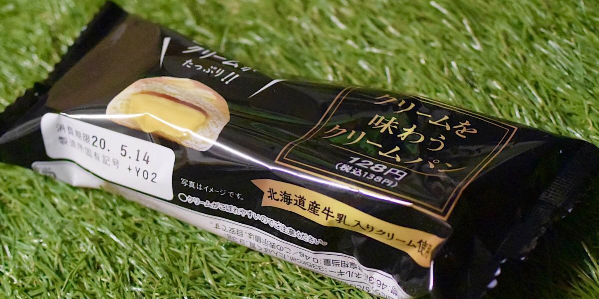 クリームを味わうクリームパン【ファミリーマート】パッケージ