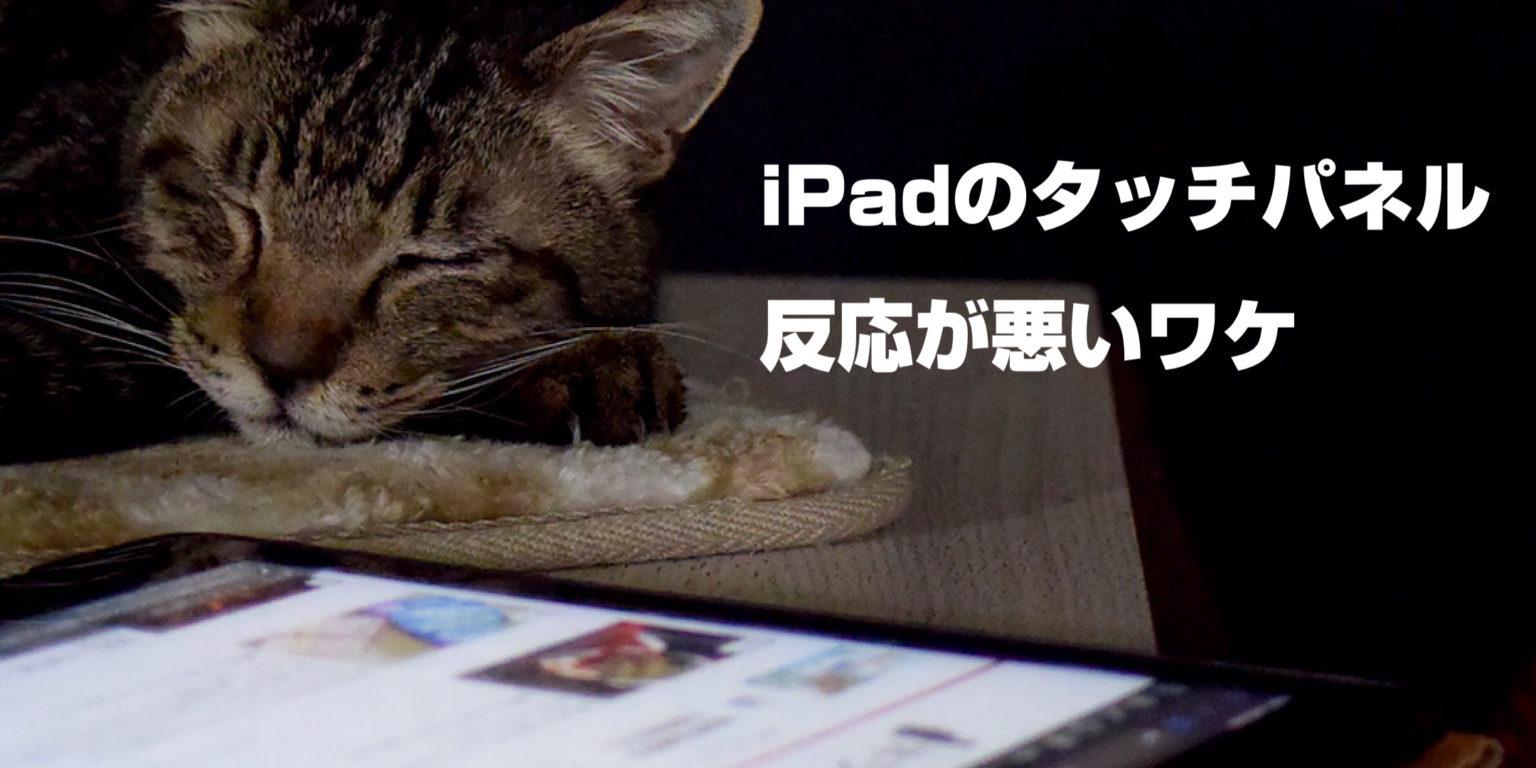 iPadのタッチパネルの反応が悪い