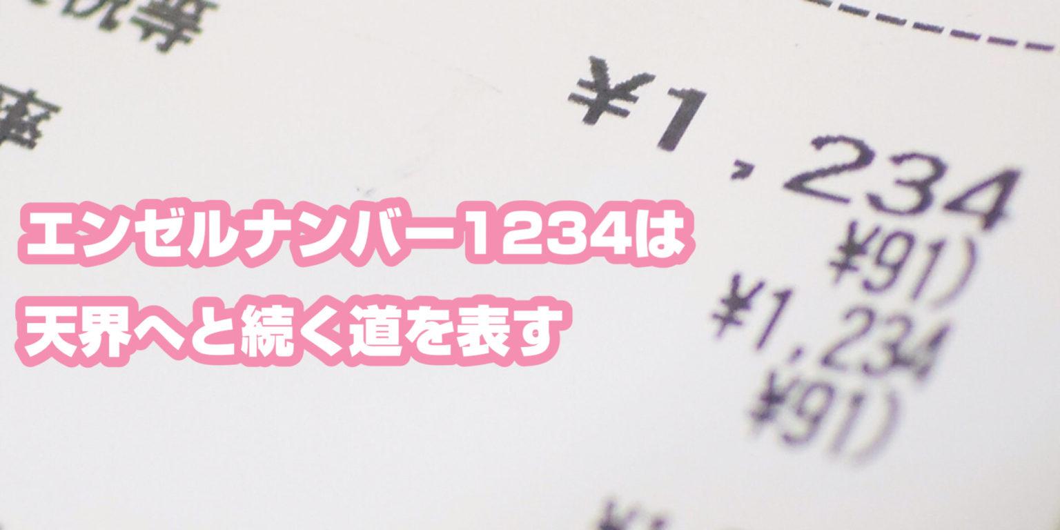 エンゼルナンバー1234