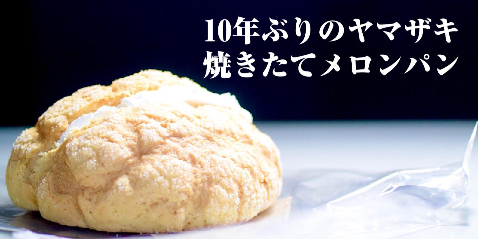 デイリーヤマザキ 焼きたてメロンパン(ホイップ)