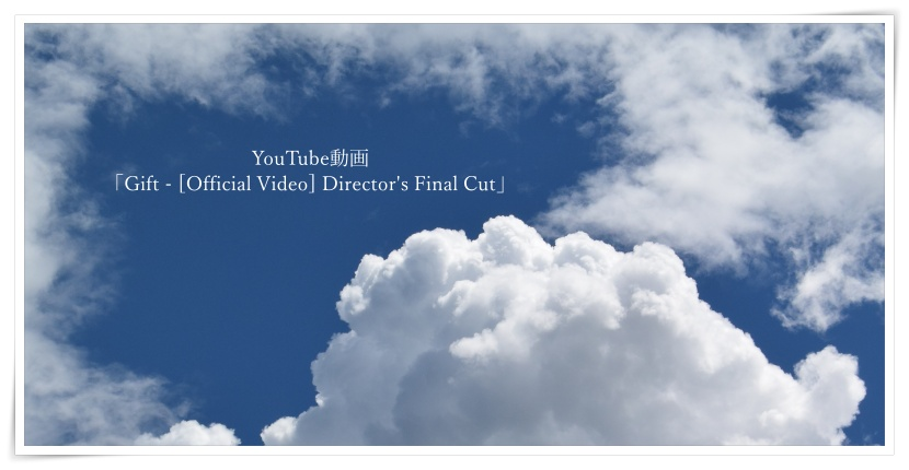 YouTube動画「Gift - [Official Video] Director's Final Cut」