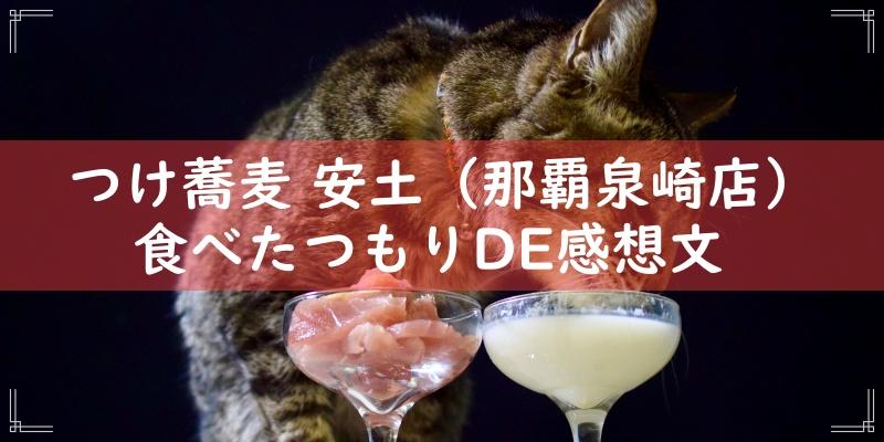 つけ蕎麦 安土(那覇泉崎店)食べたつもりDE感想文