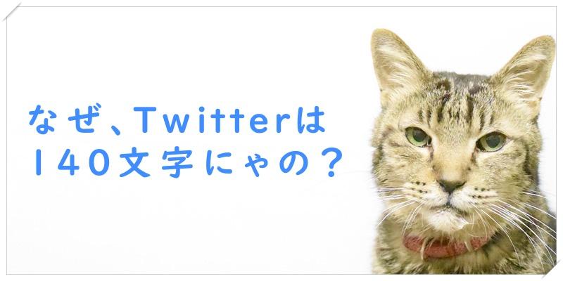 なぜTwitterは140文字なのか?