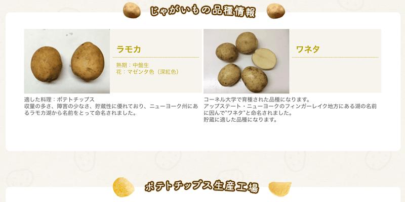 ポテトチップスの生産地と生産者情報結果