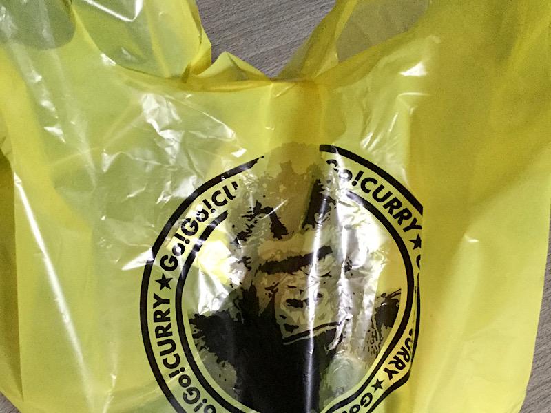 ゴーゴーカレーの袋