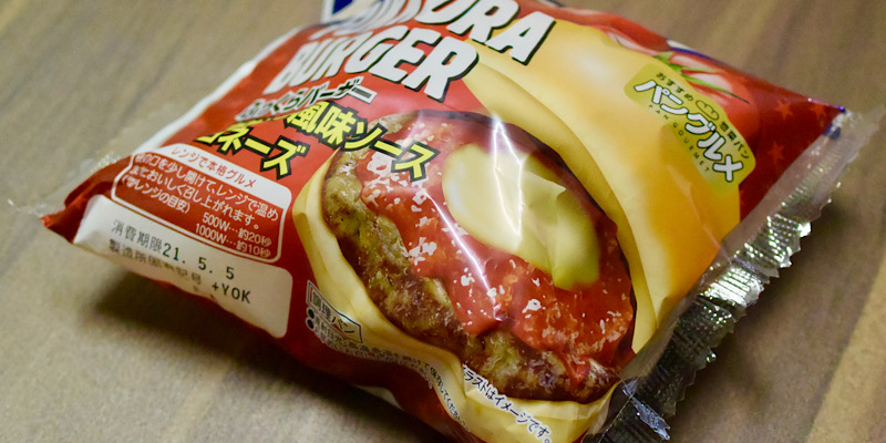 FUKKURA BURGER ふっくらバーガー 完熟トマト風味ソース&マヨネーズ