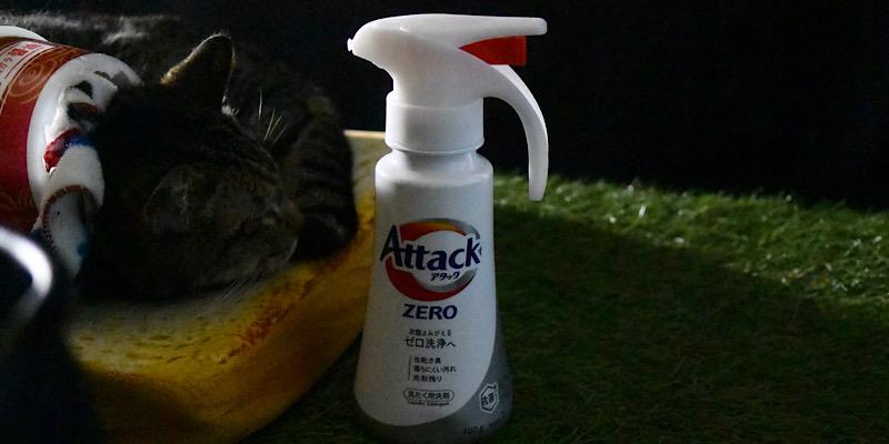アタックZEROと猫