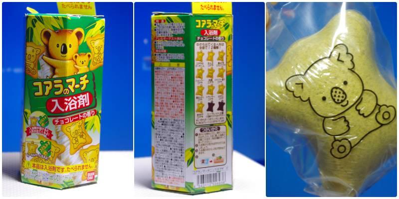 コアラのマーチの入浴剤 2009(平成21年)