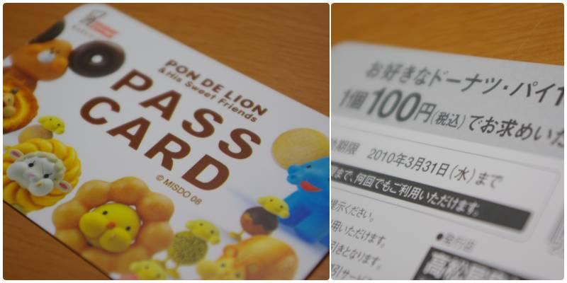 ミスタードーナツ パスカード 2009(平成21年)