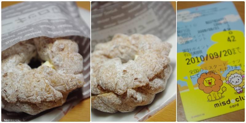 ミスタードーナツ 『フロッキーシュー はちみつりんごカスター』と『ミスドクラブカード』 2009(平成21年)