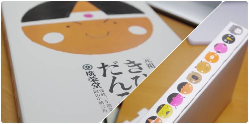 岡山銘菓きびだんご2009(平成18年)