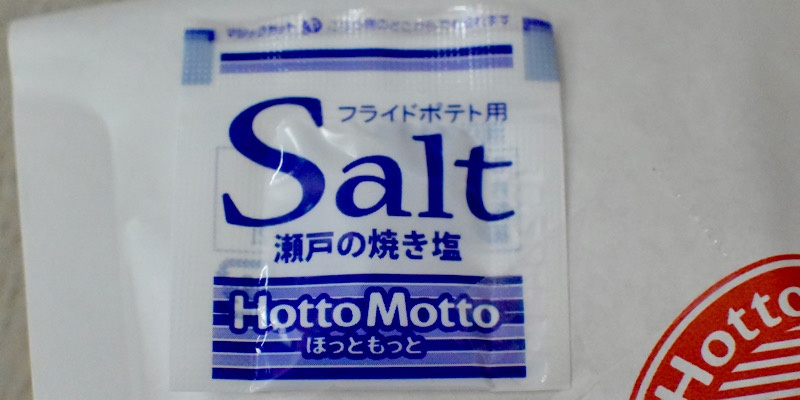 ほっともっと フライドポテト130円(瀬戸の焼き塩)