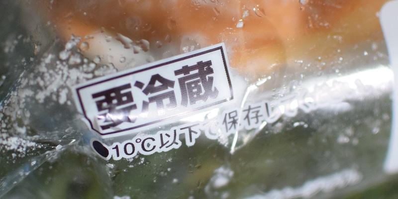 Yamazaki ふわふわホイップクリーム(要冷蔵)