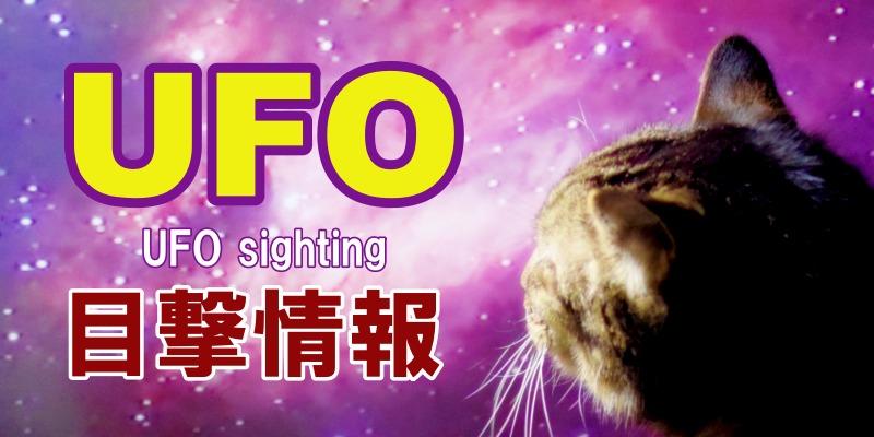 UFO目撃情報