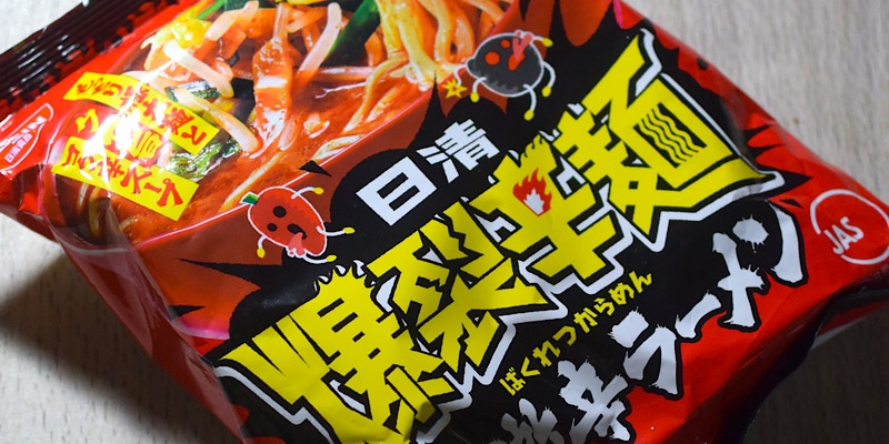 日清 爆烈辛麺