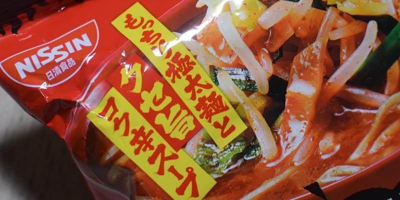 日清 爆烈辛麺(キャッチフレーズ)