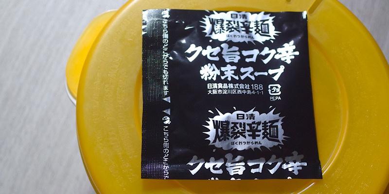 日清 爆烈辛麺(温め中)