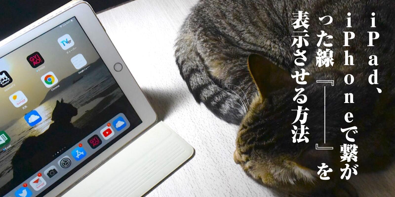 iPad、iPhoneで繋がった線『───』を表示させる方法